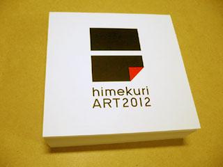 日めくりアートカレンダー2012