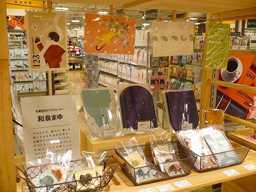 札幌ロフト 棚上段
