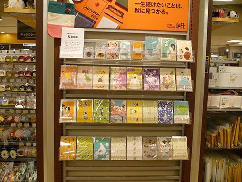 札幌ロフト販売コーナー