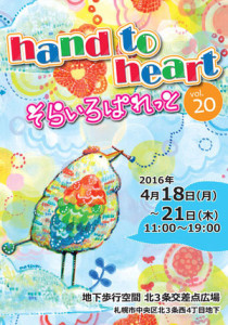hand to heart 20