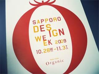 札幌デザインウィーク2009