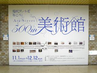 500m美術館
