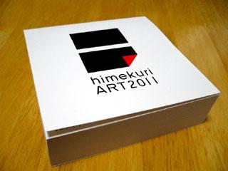 日めくりアートカレンダー2011