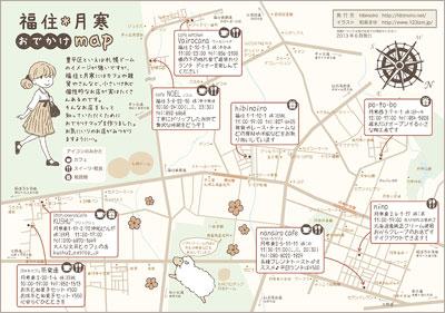 福住・月寒おでかけmap
