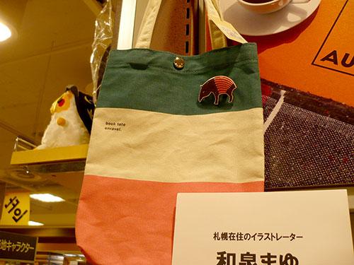札幌ロフト ブローチ使用例