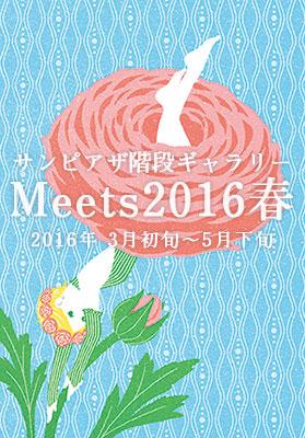 Meets2016春