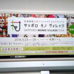 サッポロ モノ ヴィレッジ 地下鉄広告