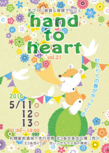 hand to heart vol.21