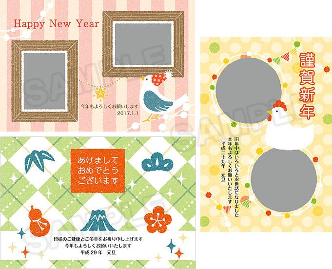 郵便年賀jp 2017