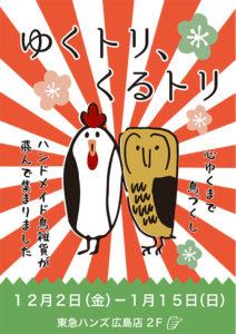広島ハンズ ゆくトリ、くるトリ
