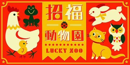 招福動物園